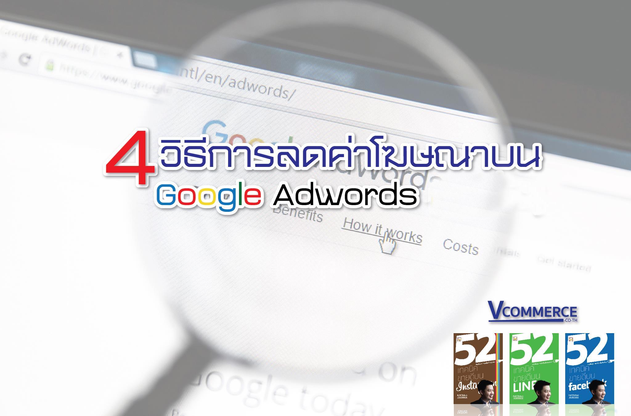 adwords-01